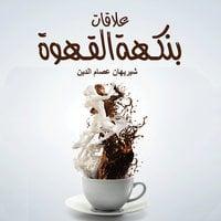 علاقات بنكهة القهوة - شيريهان عصام الدين
