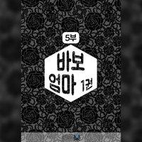 바보엄마 1권 - 5부 - 최문정