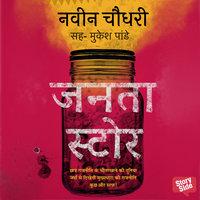 Janta Store - Naveen Chaudhari