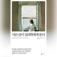 서른 살이 심리학에게 묻다 - 김혜남