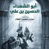 أبو الشهداء الحسين بن علي - عباس محمود العقاد