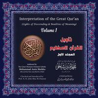 تأويل القرآن العظيم: المجلد الأول - Interpretation of the Great Qur'an: Volume 1 - محمد أمين شيخو
