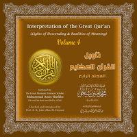 تأويل القرآن العظيم: المجلد الرابع - Interpretation of the Great Qur'an: Volume 4 - محمد أمين شيخو
