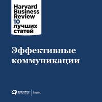 Эффективные коммуникации - HBR, Harvard Business Review (HBR)