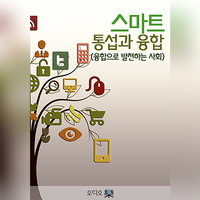 스마트 통섭과 융합(융합으로 발전하는 사회) - 태믹스 편집부