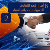 6 أسرار في التفاوض للحصول على راتب أفضل - Audiolaby