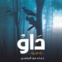 داو - دعاء عبدالرحمن