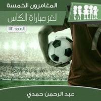 لغز مباراة الكأس - عبد الرحمن حمدي