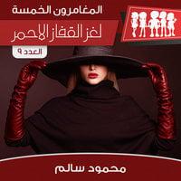 لغز القفاز الأحمر - محمود سالم
