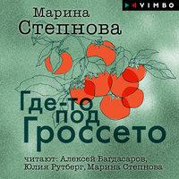 Где-то под Гроссето - Марина Степнова