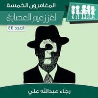 لغز زعيم العصابة - رجاء عبدالله علي