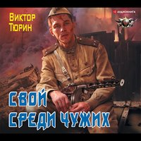 Свой среди чужих - Виктор Тюрин
