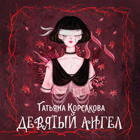 Девятый ангел - Татьяна Корсакова