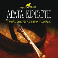 Тринадцать загадочных случаев - Агата Кристи