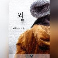 외투 - 니콜라이 고골