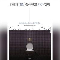 [강연] 우리가 매일 끌어안고 사는 강박 - 김현철
