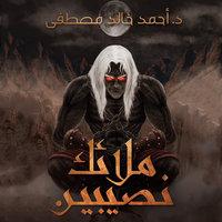 ملائك نصيبين - أحمد خالد مصطفى