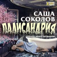 Палисандрия - Саша Соколов