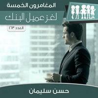 لغز عميل البنك - حسن سليمان