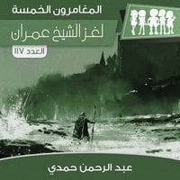 لغز الشيخ عمران - عبد الرحمن حمدي