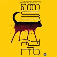 Thottappan - Francis Noronah