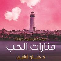 منارات الحب - حنان لاشين