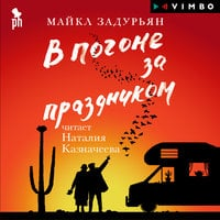 В погоне за праздником - Майкл Задурьян