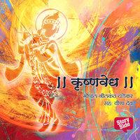 Krishnavedh - Go. Ni. Dandekar