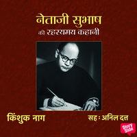 Netaji Subhash Ki Rahasyamaya Kahani - Kinshuk Nag