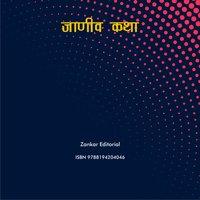 Janiv Katha - zankar audio cassettes