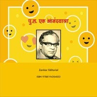 Pu La Ek Anandyatra - zankar audio cassettes