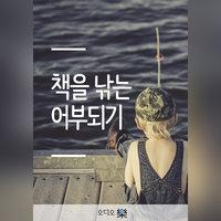 책을 낚는 어부되기 - 태믹스 편집부