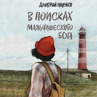 В поисках мальчишеского бога - Дмитрий Ищенко