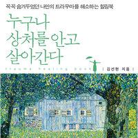누구나 상처를 안고 살아간다 - 김선현