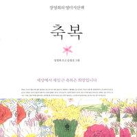 축복 - 장영희
