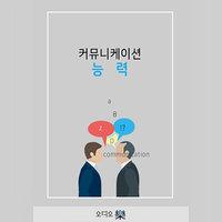 [강의] 커뮤니케이션 능력 - 이민수