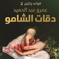 دقات الشامو - عمرو عبد الحميد