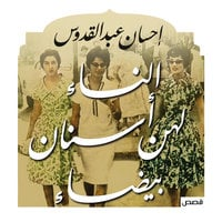 النساء لهن أسنان بيضاء - إحسان عبد القدوس