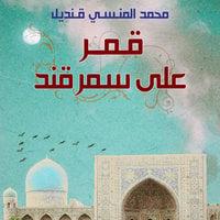 قمر على سمرقند - محمد المنسى قنديل