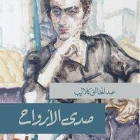 صدى الأرواح - عبد الخالق كلاليب