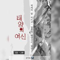 태양의 여신 2권 - 2부 - 최문정