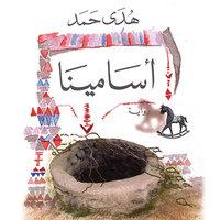 أسامينا - هدى حمد