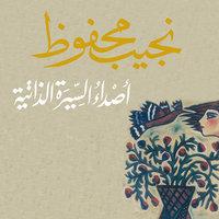 أصداء السيرة الذاتية - نجيب محفوظ