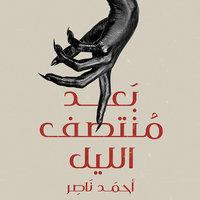 بعد منتصف الليل - أحمد ناصر