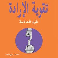 تقوية الإرادة - أحمد بهجت