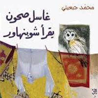 غاسل صحون يقرأ شوبنهاور - محمد جبعيتي