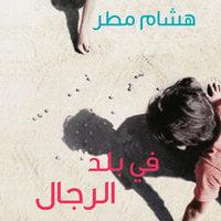 في بلد الرجال - هشام مطر