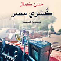 كشري مصر - حسن كمال