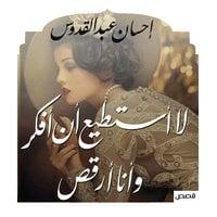 لا أستطيع أن أفكر وأنا أرقص - إحسان عبد القدوس