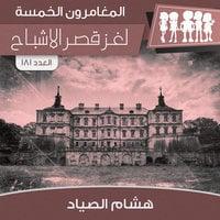 لغز قصر الأشباح - هشام الصياد
